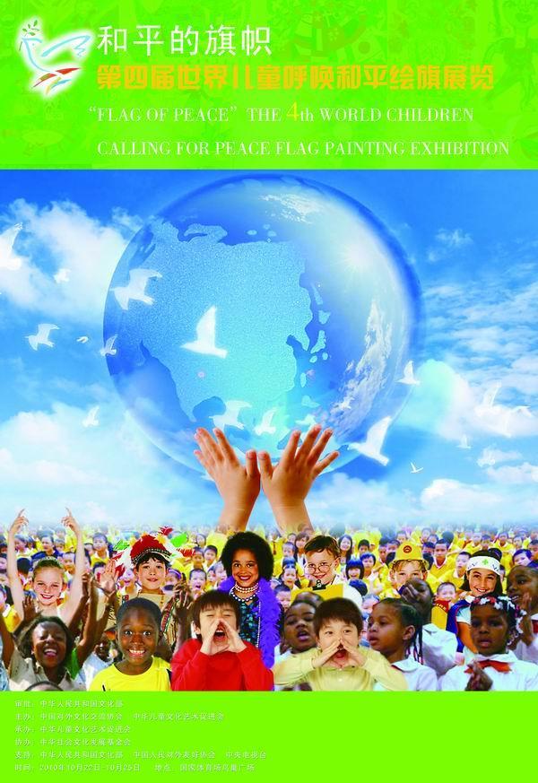 让和平友谊和人类同在;    让幸福安宁和童心相伴;    爱护生存